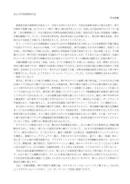 こちら - 愛媛県中小企業診断士協会
