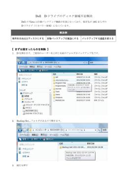 Dell D:ドライブのディスク領域不足解決