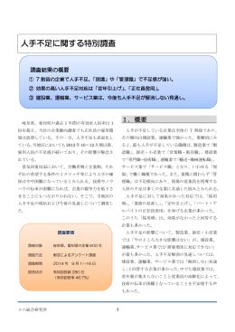 人手不足に関する特別調査 - 株式会社 十六総合研究所