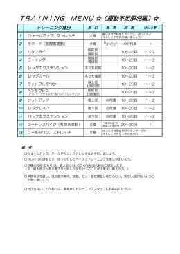 TRAINING MENU 〔運動不足解消編〕