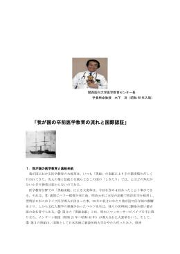 「我が国の卒前医学教育の流れと国際認証」