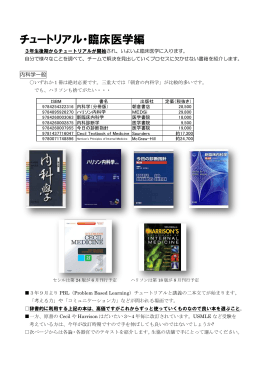 臨床医学 教科書ガイド