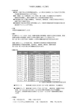 中医学上級講座 - 一般財団法人東京薬科大学附属社会医療研究所