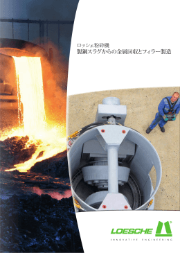 製鋼スラグからの金属回収とフィラー製造