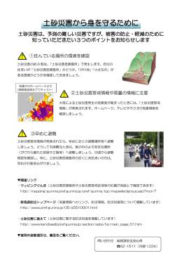 土砂災害から身を守るために(PDF文書)