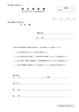 身 元 保 証 書 - 神戸松蔭女子学院大学
