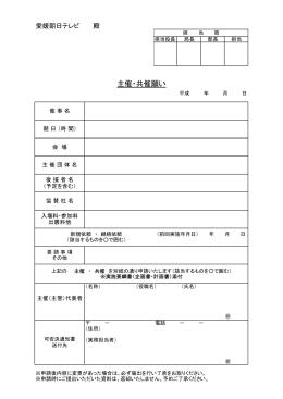 主催(共催)名義使用願い申請書