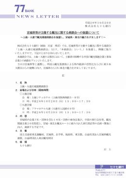 宮城県等が主催する観光に関する商談会への後援について