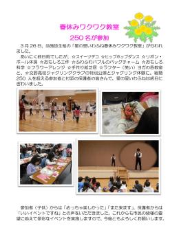3 月 26 日、当施設主催の「星の里いわふね春休みワクワク教室」が行