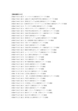 【講演履歴のみ】 H24 年 07 月 02 日 イーエスエス主催