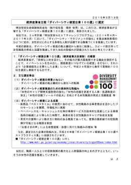 経済産業省主催「ダイバーシティ経営企業100選」に選定