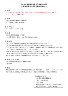 特定個人情報保護委員会主催説明会の開催について(PDF:142KB)
