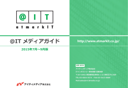 IT 媒体資料(2015年度版) - アイティメディア株式会社