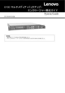 6190 マルチメディア・バックアップ・ エンクロージャー構成ガイド System