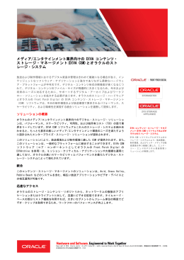 メディア/エンタテインメント業界向けの DIVA コンテンツ