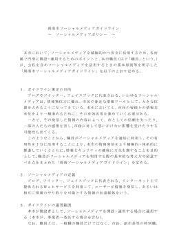 周南市ソーシャルメディアガイドライン ~ ソーシャルメディアポリシー