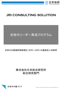 JRI CONSULTING SOLUTION 次世代リーダー育成プログラム