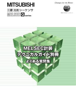 MELSEC計装 テクニカルガイド別冊 よくある質問集