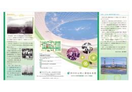 未来へ、より良い環境を引き継ぐために 四日市市長 田中俊行 四日市