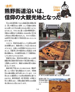 熊野街道沿いは、信仰の大観光地となった