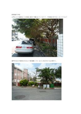 新港國中学校 正門からの道路沿いは花壇と樹木で覆われているので
