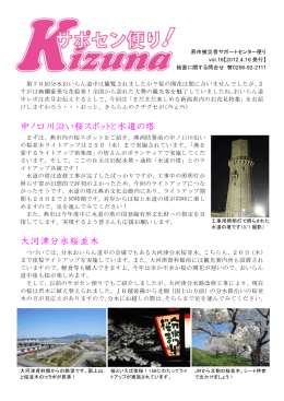 中ノ口川沿い桜スポットと水道の塔 大河津分水桜並木