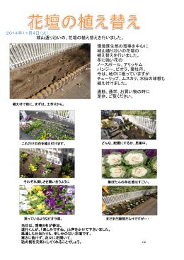 2014年11月4日(火) 城山通り沿いの、花壇の植え替えを行いました