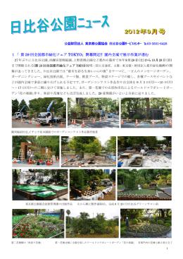 1「 第 29 回全国都市緑化フェア TOKYO」開幕間近