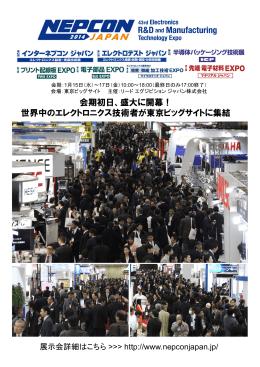 会期初日、盛大に開幕! 世界中のエレクトロニクス技術者が東京ビッグ