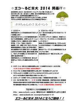 エコ~るど京大 2014 開幕!!
