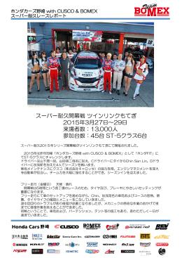 スーパー耐久開幕戦ツインリンクもてぎ 2015年3月27日〜29日 来場者