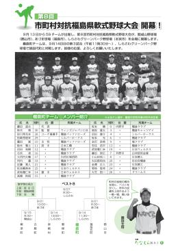 市町村対抗福島県軟式野球大会 開幕!