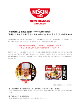 「日清麺職人」 を買うと合計10,000名様に当たる「手軽に! 今