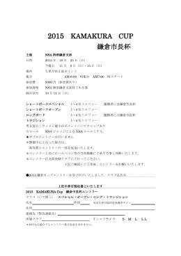 鎌倉カップエントリー用紙