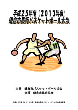 平成25年度鎌倉市長杯バスケットボール大会実施要項