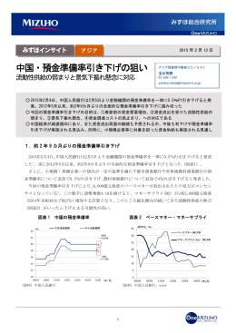 中国・預金準備率引き下げの狙い