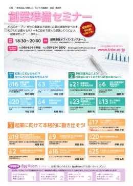創業準備セミナー - 徳島ニュービジネス協議会