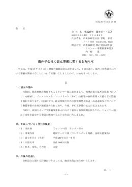 海外子会社の設立準備に関するお知らせ[PDF91KB]