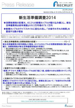 新生活準備調査2014 - リクルートマーケティングパートナーズ