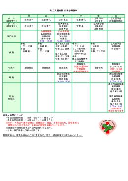 月 火 水 木 金 土 内 科 宮澤淳一 弘大医学部 (診察室1) 9:30まで 附属