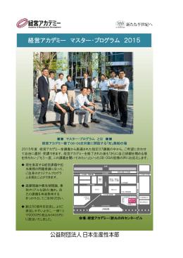経営アカデミー マスター・プログラム 2015