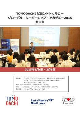 TOMODACHI ビヨンドトゥモロー グローバル・リーダーシップ・アカデミー