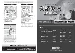 サイマル・アカデミー 東京校 受講案内 2015年4月コース
