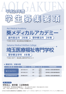 葵メディカルアカデミー 埼玉医療福祉専門学校