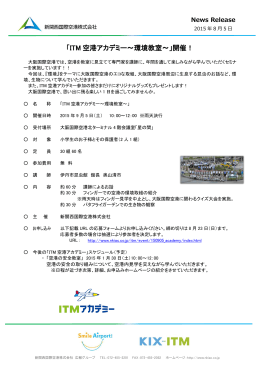 「ITM 空港アカデミー~環境教室~」開催!