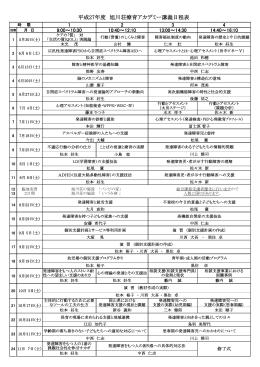 平成27年度 旭川荘療育アカデミー講義日程表