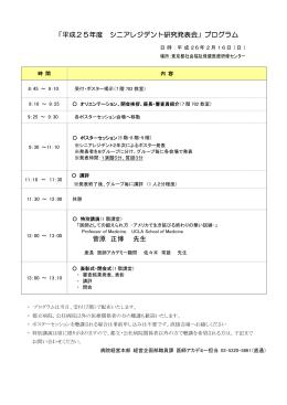 第1回 東京医師アカデミー臨床教育ワークショップ