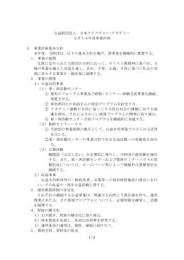公益財団法人 日本クリスチャン・アカデミー 2014年度事業計画 Ⅰ 事業