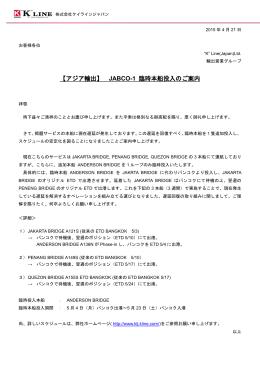 【アジア輸出】 JABCO-1 臨時本船投入のご案内