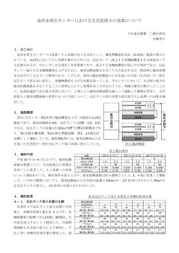 金沢水再生センターにおける生汚泥投入の効果について[pdf形式 344KB]